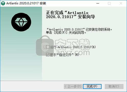Artlantis 2020(3D渲染软件)