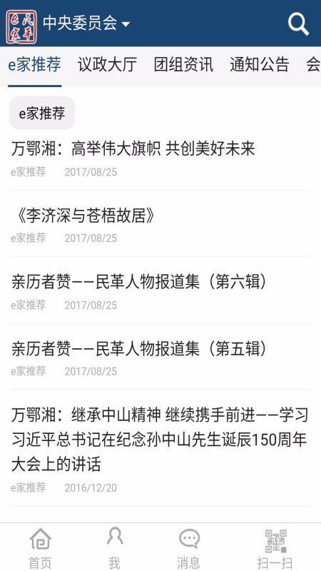 民革e家(2)