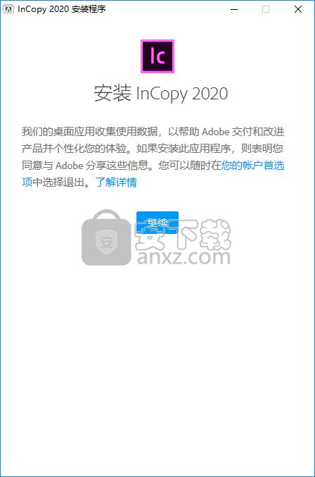 adobe incopy 2020中文破解版