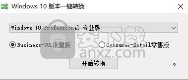 Windows10版本一键转换