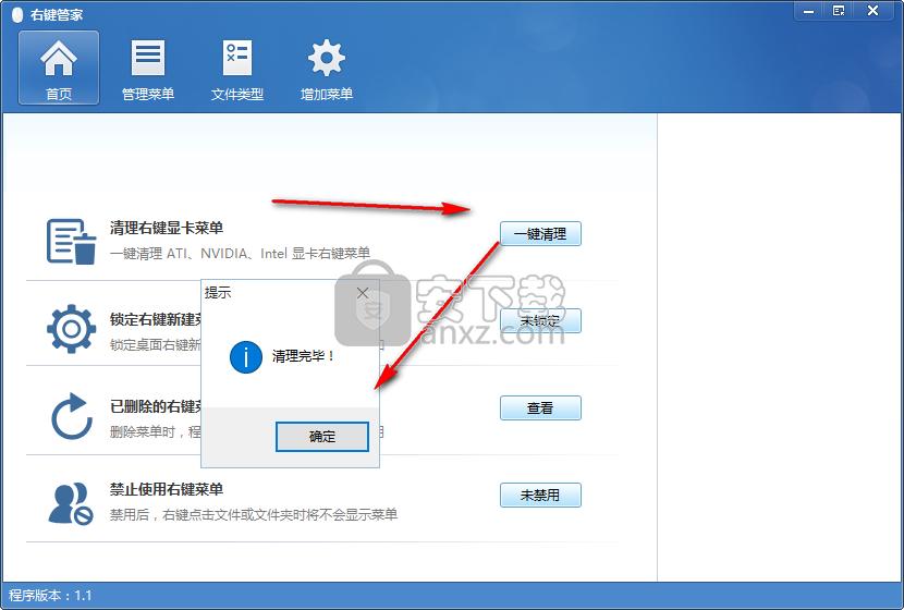 电脑右键菜单管家(鼠标右键功能管理工具)