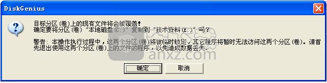 DiskGenius(硬盘分区软件) 32/64位