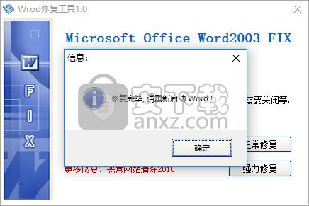 word修复工具
