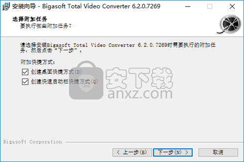 万能视频转换器(Bigasoft Total Video Converter)