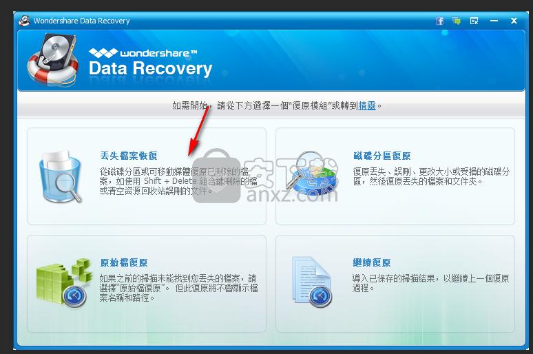 Wondershare Data Recovery(数据恢复工具)
