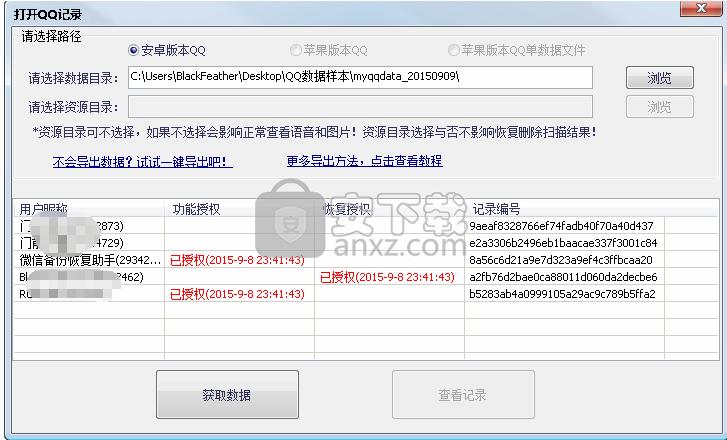 飞零微信QQ聊天记录恢复助手