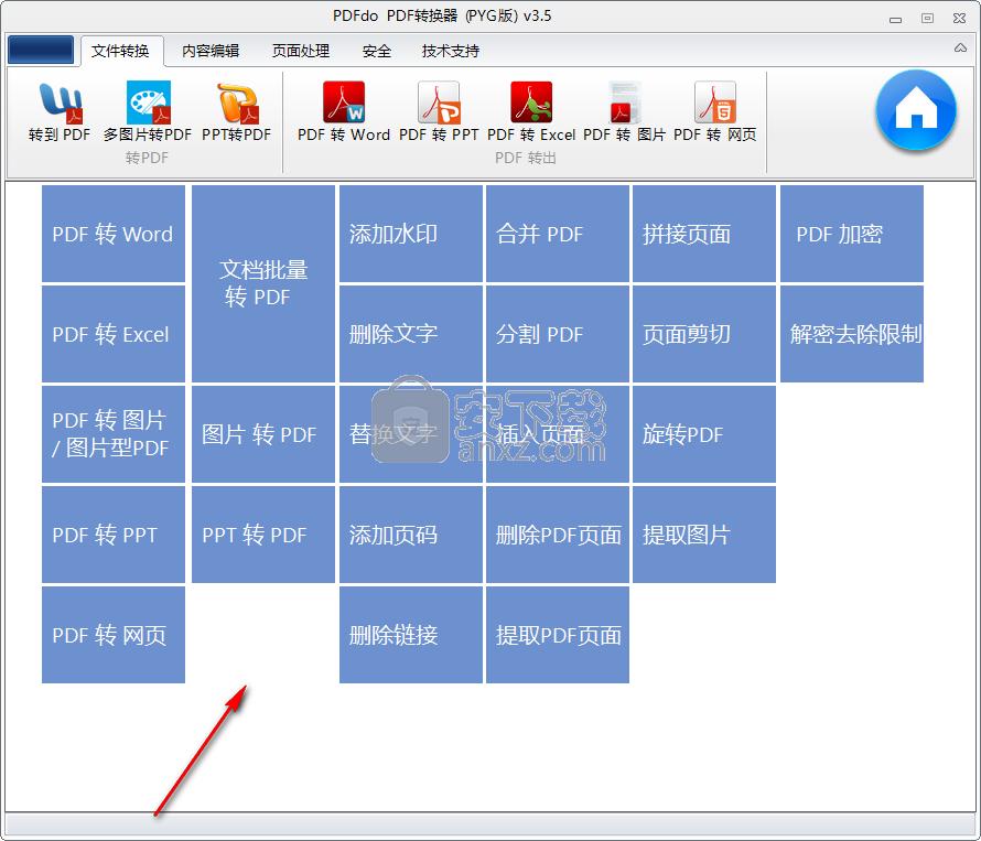 PDFdo PDF Converter(PDFdo PDF转换器)