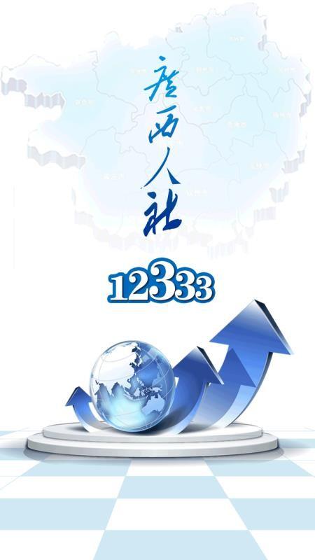 广西人社(3)