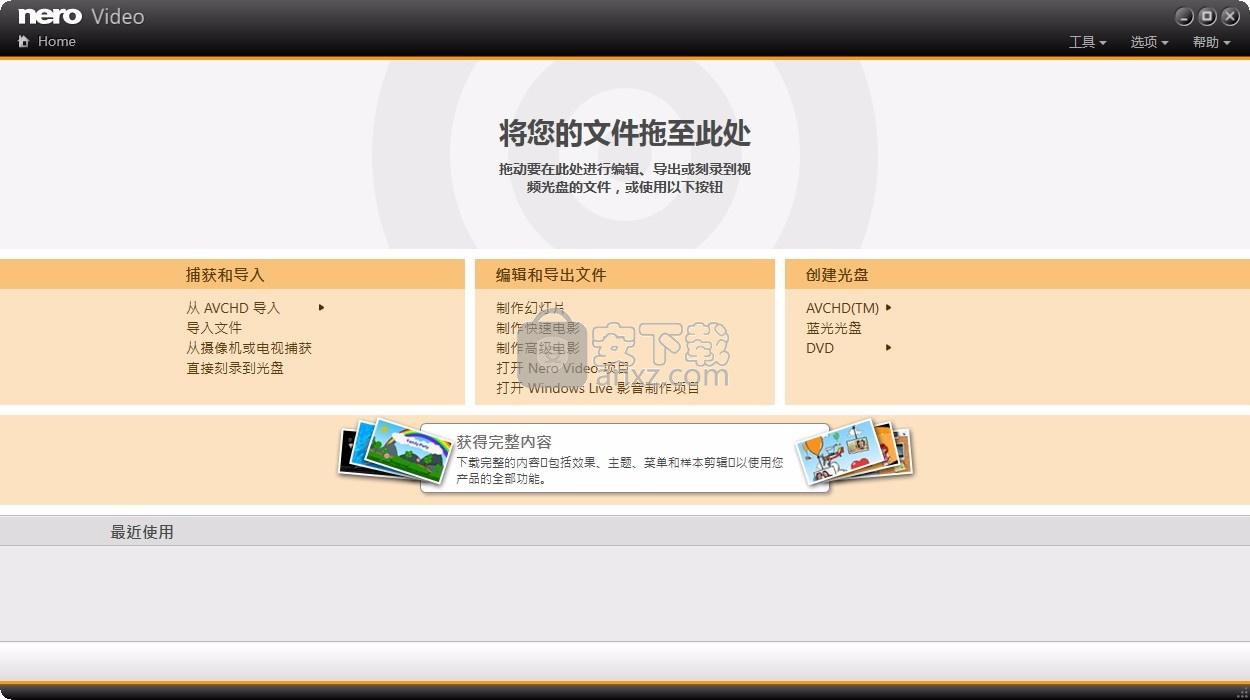 nero2015中文破解版