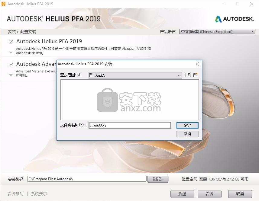 autodesk helius pfa 2019 64位中文破解版
