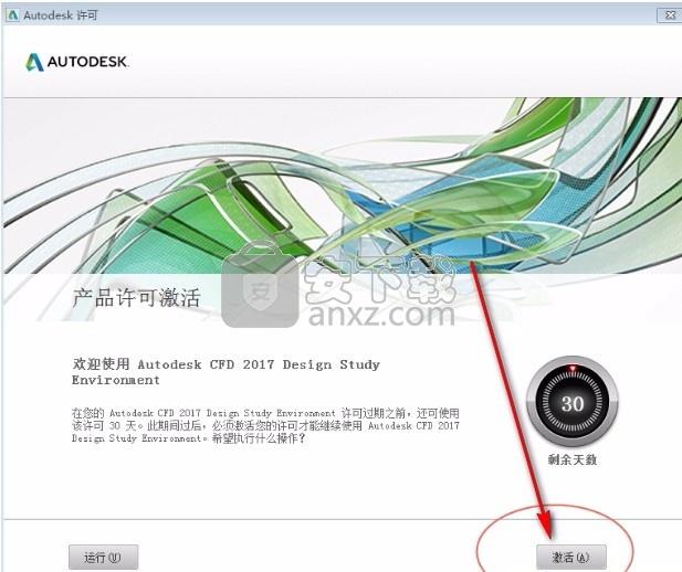 Autodesk CFD 2017中文破解版