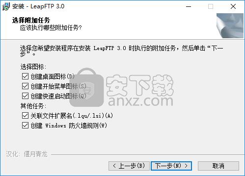leapFTP(FTP客户端)
