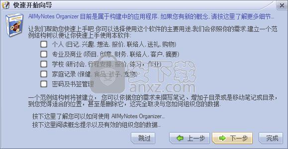 个人信息管理软件(AllMyNotes Organizer)