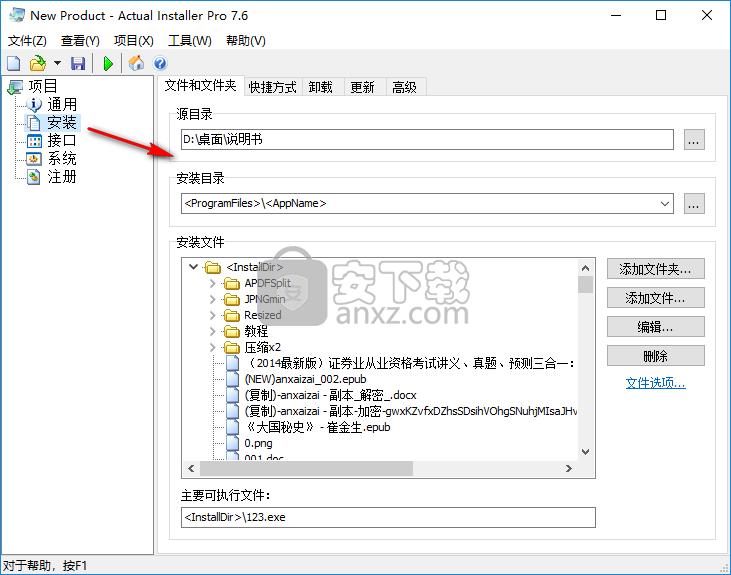 Actual Installer Pro(安装包制作工具)
