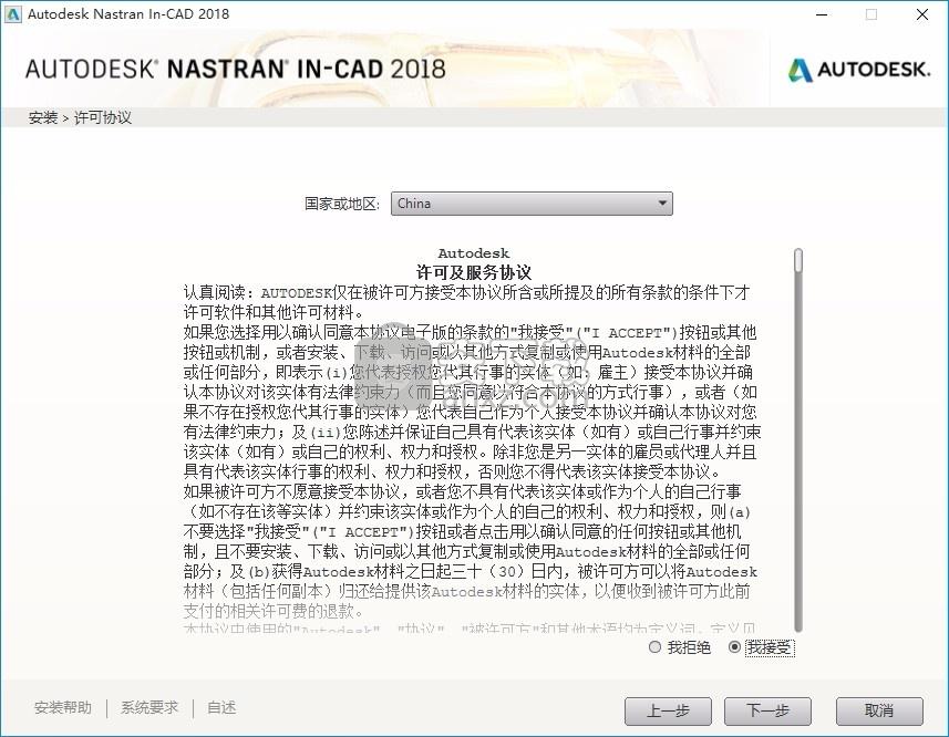 NASTRAN In-CAD 2018中文破解版
