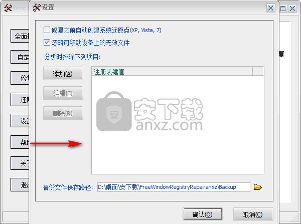 Free Window Registry Repair(注册表修复工具)