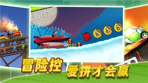 登山赛车(4)