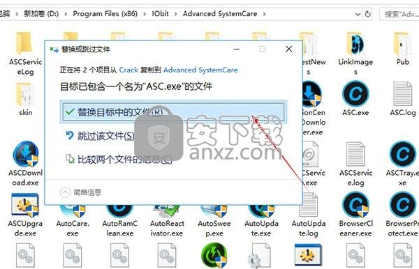 Advanced SystemCare Pro(系统优化工具)