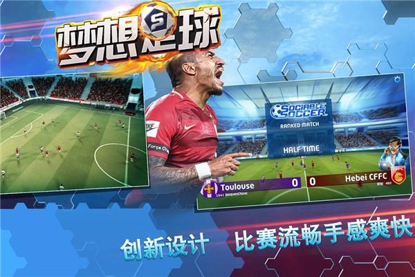 梦想足球(4)