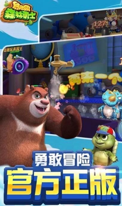 熊出没森林勇士(4)