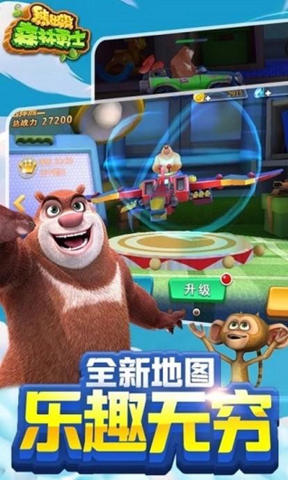 熊出没森林勇士(3)