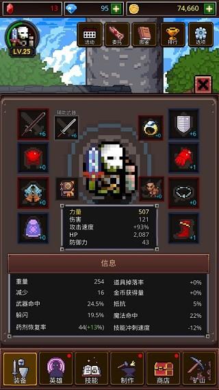 养剑大师(3)
