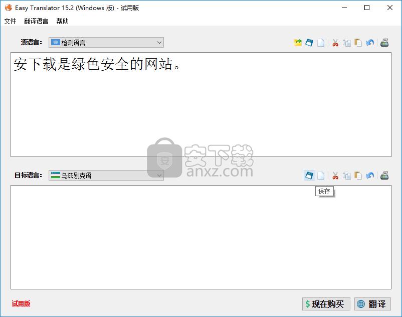 Easy Translator(翻译软件)