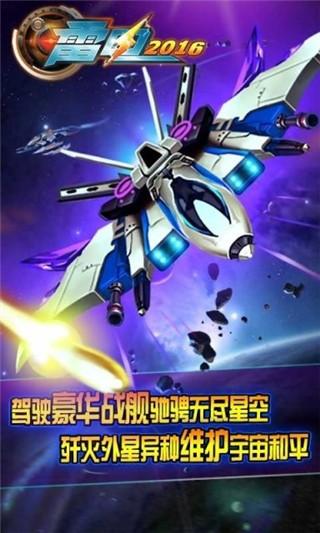 雷电2016(雷霆版)(3)