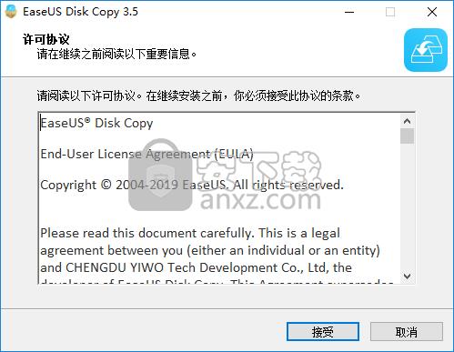 EaseUS Disk Copy(磁盘克隆软件)