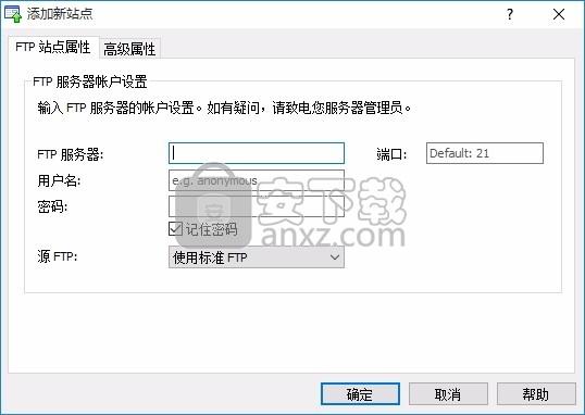 Fling FTP数据同步软件破解版(Classic FTP文件传输)