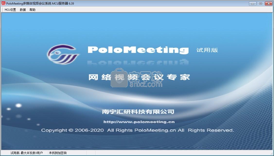 PoloMeeting(视频会议软件)