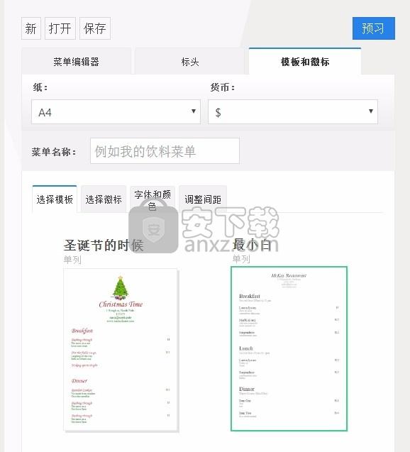 Express Menu(Express Menu餐厅和咖啡厅菜单制作软件)