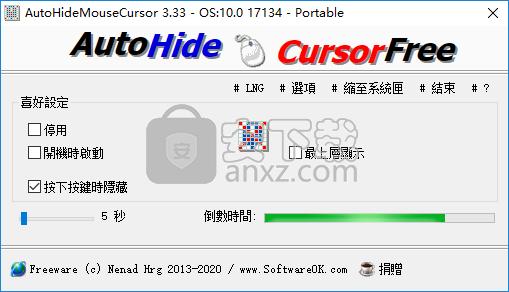 隐藏鼠标软件(AutoHideMouseCursor)