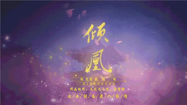 倾凰(3)