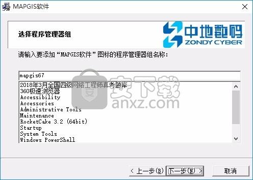 mapgis10.3中文破解版(数据收集与管理工具)
