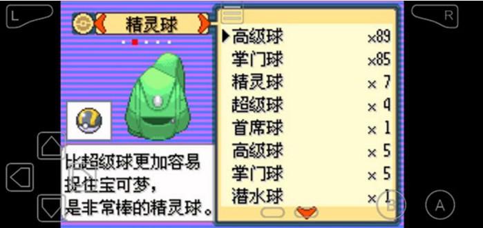 口袋妖怪神兽领域(2)