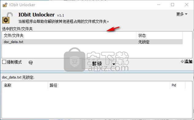 IObit Unlocker(顽固文件解锁工具)