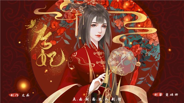 后妃(4)