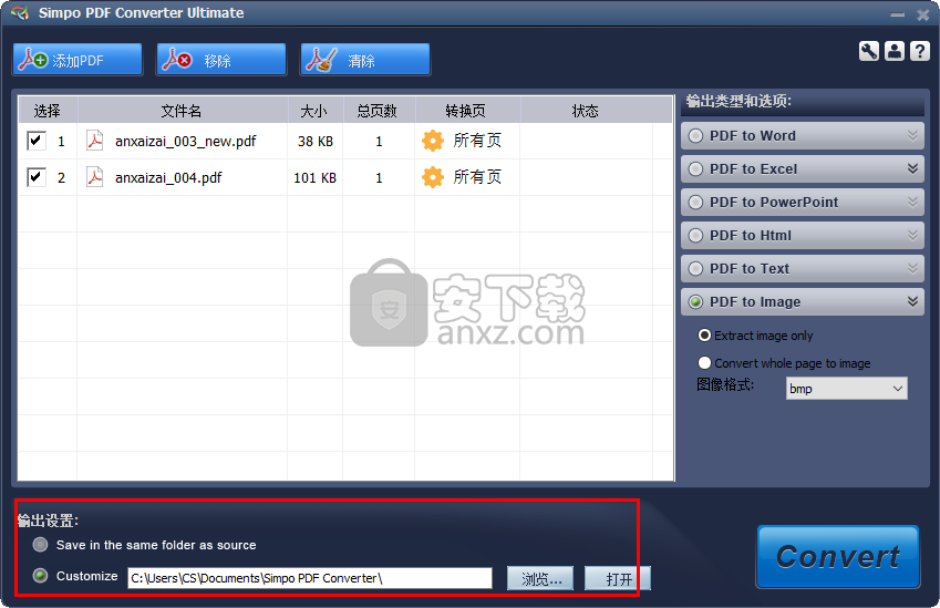 Simpo PDF Converter  Ultimate(PDF转换器)