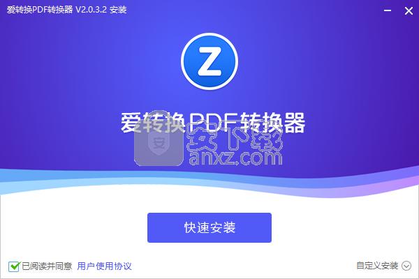 爱转换PDF转换器