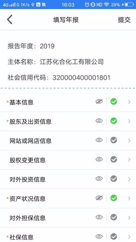 江苏企业年报