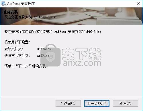 接口调试与文档生成软件(ApiPost) 32位和64位