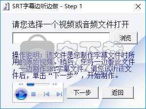 SRT字幕制作专家