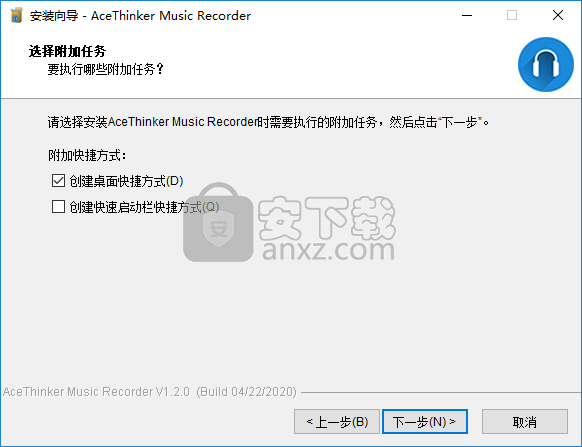 AceThinker Music Recorder(音频录制工具)