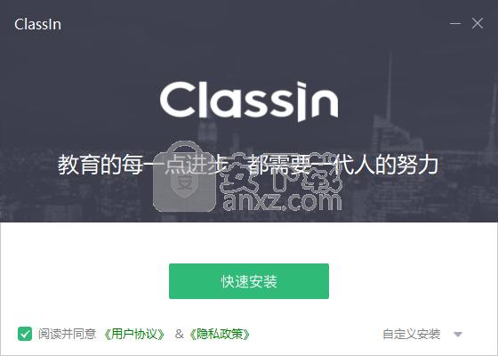 classln在线教室