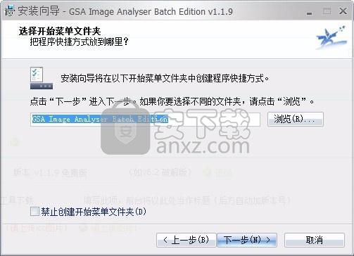 GSA Image Analyser Batch Edition(图像分析工具)
