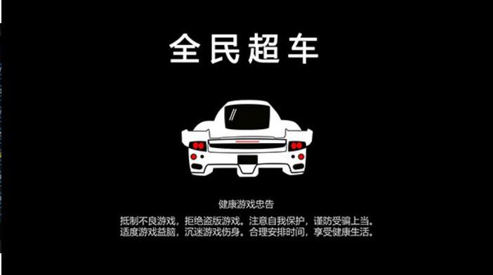 全民超车(2)