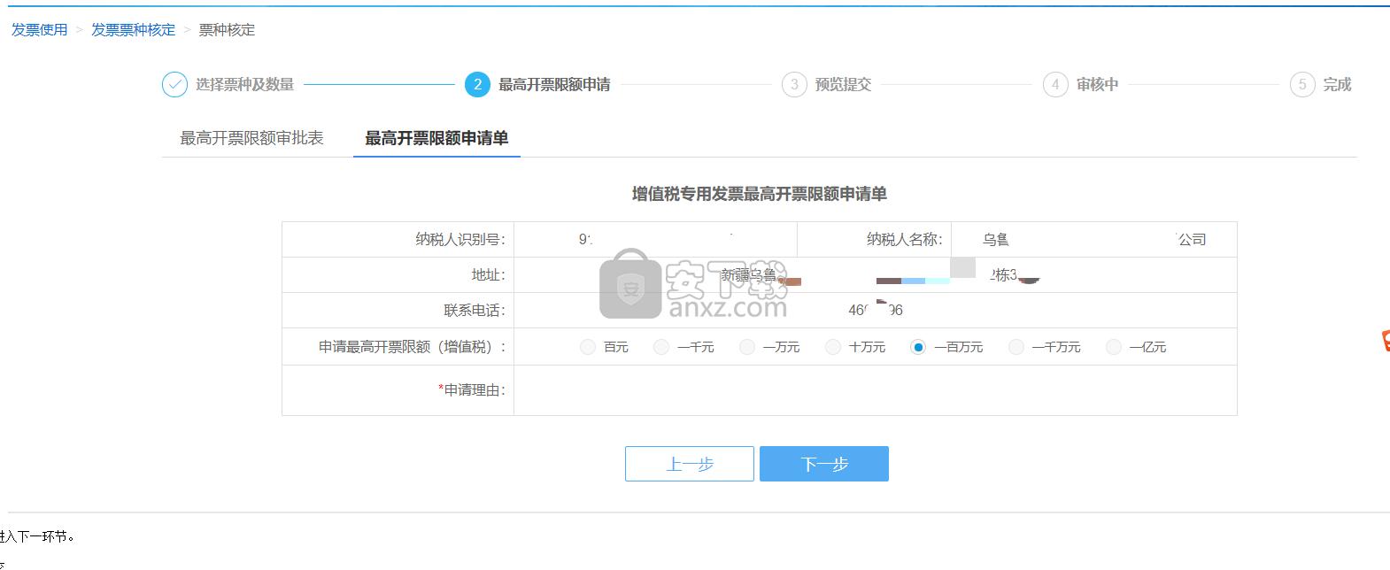 新疆网上办税系统