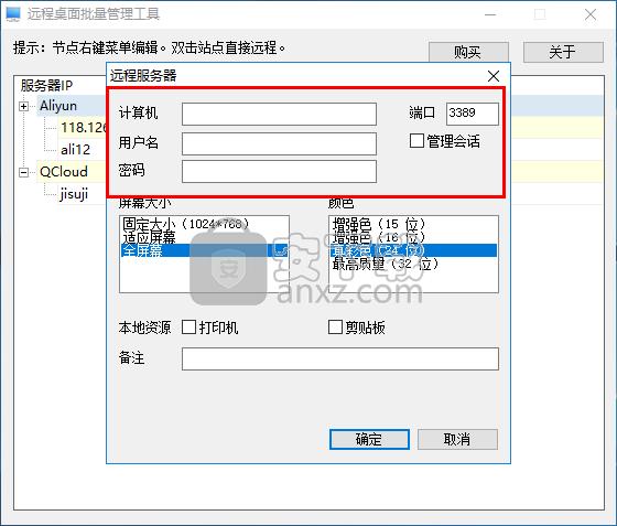 远程桌面批量管理工具