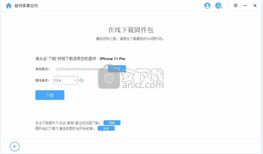iMyFone LockWiper(苹果屏幕密码解锁工具)